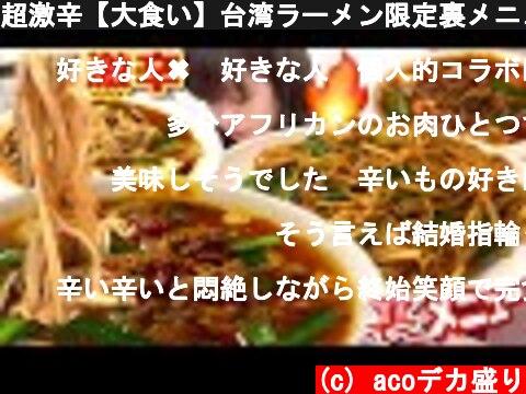 超激辛台湾ラーメン限定裏メニューを食べ尽くし、大食い(おすすめ動画)