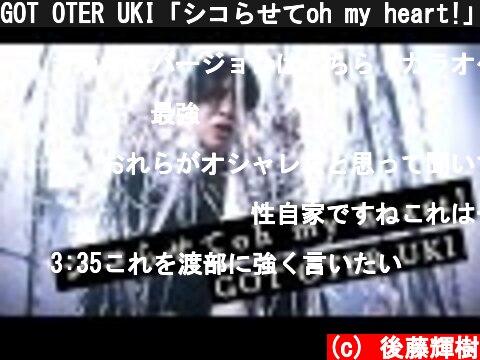 GOT OTER UKI「シコらせてoh my heart!」【MV】  (c) 後藤輝樹