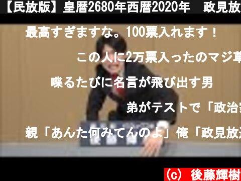 【民放版】皇暦2680年西暦2020年 政見放送 東京都知事選挙 後藤輝樹 ごとうてるき  (c) 後藤輝樹