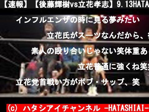 【速報】【後藤輝樹vs立花孝志】9.13HATASHIAIメインカード  (c) ハタシアイチャンネル -HATASHIAI-