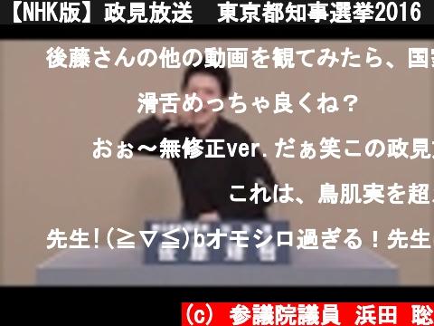 【NHK版】政見放送 東京都知事選挙2016 後藤輝樹  (c) 参議院議員 浜田 聡