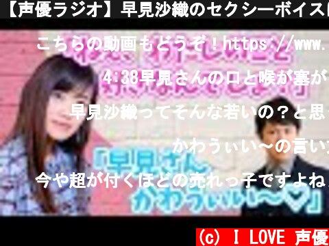 【声優ラジオ】早見沙織のセクシーボイスにメロメロの杉田智和  (c) I LOVE 声優