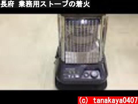 長府 業務用ストーブの着火  (c) tanakaya0407