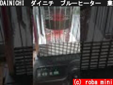 DAINICHI ダイニチ ブルーヒーター 業務用石油ヒーター FM-151  (c) roba mini