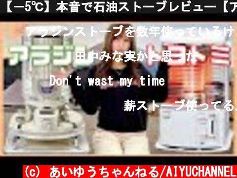 【-5℃】本音で石油ストーブレビュー【アラジンとトヨトミ】  (c) あいゆうちゃんねる/AIYUCHANNEL