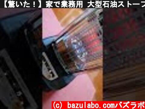 【驚いた!】家で業務用 大型石油ストーブ初めての点火  (c) bazulabo.comバズラボ