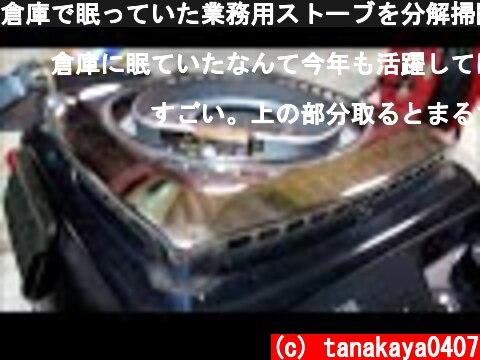 倉庫で眠っていた業務用ストーブを分解掃除 CHOFU OILHEATER GOS 1930  (c) tanakaya0407