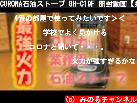 CORONA石油ストーブ GH-C19F 開封動画【業務用高火力】  (c) みのるチャンネル