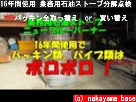 16年間使用 業務用石油ストーブ分解点検  (c) nakayama base