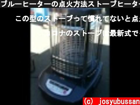 ブルーヒーターの点火方法ストーブヒーター暖房器具レンタル専門店  (c) josyubussan