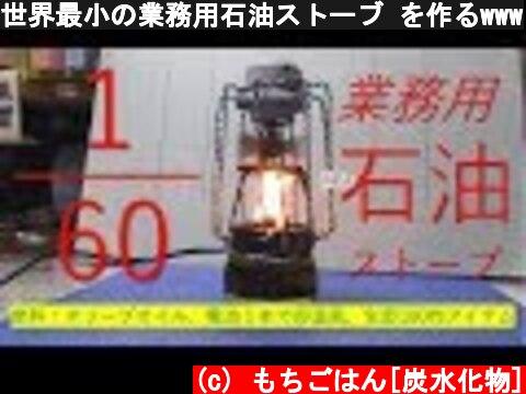 世界最小の業務用石油ストーブ を作るwww  (c) もちごはん[炭水化物]