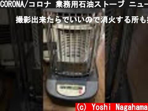 CORONA/コロナ 業務用石油ストーブ ニューブルーバーナー ブルーヒーター GH-B198F  (c) Yoshi Nagahama