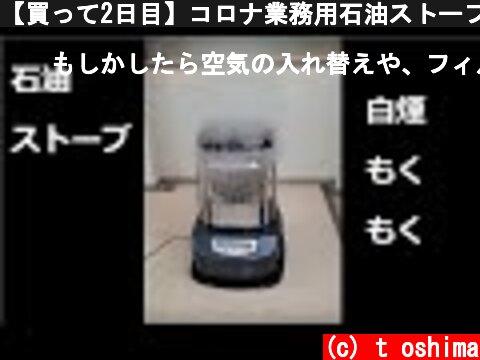 【買って2日目】コロナ業務用石油ストーブ エラーコードE2 劣化灯油?【俺涙目】  (c) t oshima