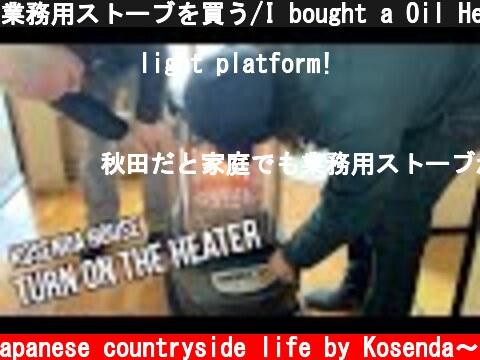 業務用ストーブを買う/I bought a Oil Heater  (c) こせんだ式いなか生活〜Japanese countryside life by Kosenda〜