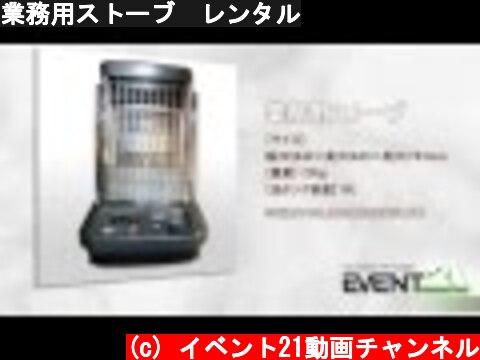 業務用ストーブ レンタル  (c) イベント21動画チャンネル