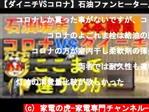 【ダイニチVSコロナ】石油ファンヒーター比較【着火スピード・灯油タンク・電気代】  (c) 家電の虎-家電専門チャンネル-