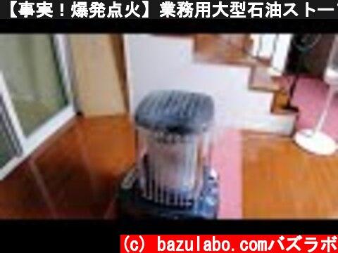 【事実!爆発点火】業務用大型石油ストーブの点火が恐ろしかった  (c) bazulabo.comバズラボ