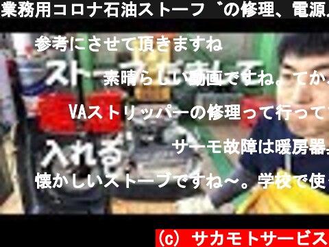 業務用コロナ石油ストーブの修理、電源入らない〜  (c) サカモトサービス