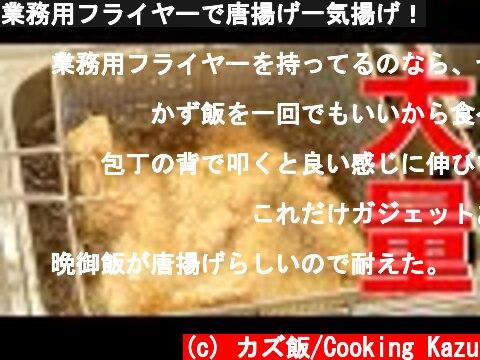 業務用フライヤーで唐揚げ一気揚げ!  (c) カズ飯/Cooking Kazu
