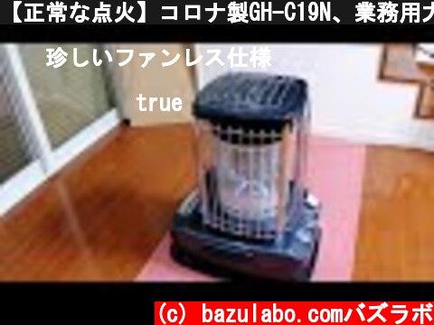 【正常な点火】コロナ製GH-C19N、業務用大型石油ストーブです  (c) bazulabo.comバズラボ
