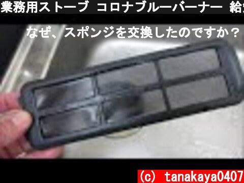 業務用ストーブ コロナブルーバーナー 給気フィルターの掃除とスポンジ交換  (c) tanakaya0407