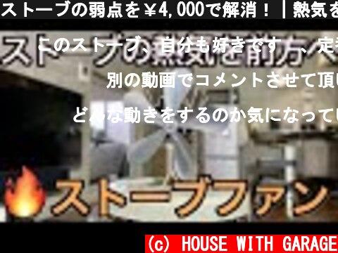 ストーブの弱点を¥4,000で解消!|熱気を前方に集めるストーブファンをガレージハウスに導入  (c) HOUSE WITH GARAGE