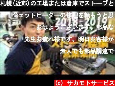 札幌(近郊)の工場または倉庫でストーブとジェットヒーターをお使いのお客様へ  (c) サカモトサービス