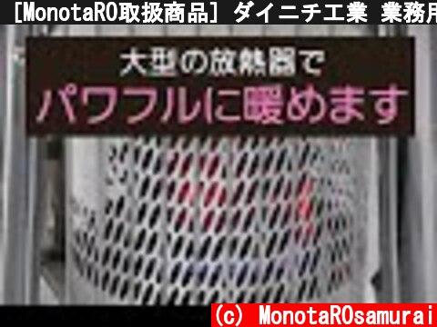 [MonotaRO取扱商品]ダイニチ工業 業務用大型石油ストーブ ブルーヒーター  (c) MonotaROsamurai