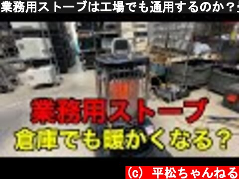業務用ストーブは工場でも通用するのか?畳約108個分の広さの倉庫がどれぐらい暖まるのか検証しました  (c) 平松ちゃんねる