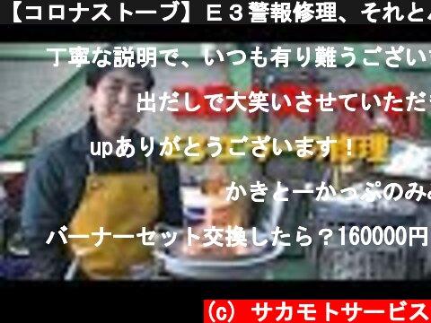 【コロナストーブ】E3警報修理、それとバーナーカップ取り付けネジ山ズルズル☆【サカモトサービス】  (c) サカモトサービス