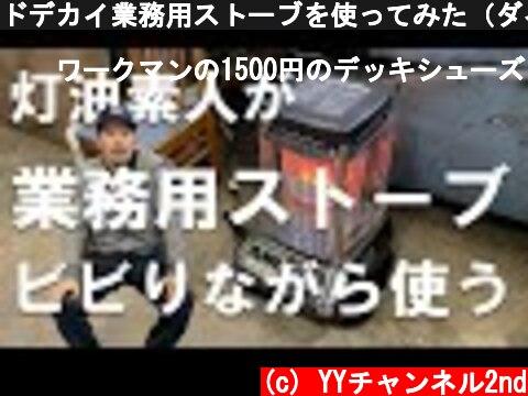 ドデカイ業務用ストーブを使ってみた(ダイニチ FM-19C-H)【給油方法・点火方法・消火方法】  (c) YYチャンネル2nd