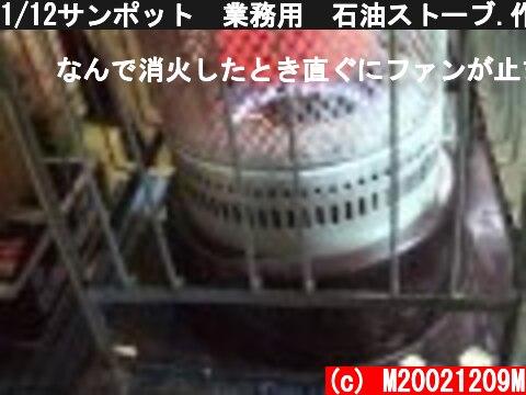 1/12サンポット 業務用 石油ストーブ.作動品KBR-16  (c) M20021209M