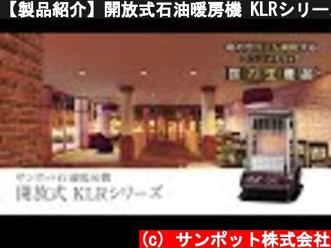 【製品紹介】開放式石油暖房機 KLRシリーズ  (c) サンポット株式会社