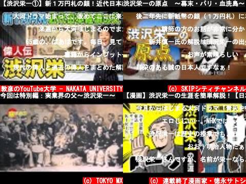 渋沢栄一とはどんな人物だったのか?経済史