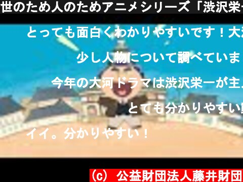 世のため人のためアニメシリーズ「渋沢栄一物語」日本の豊かさを作った偉大な人/Eiichi Shibusawa  (c) 公益財団法人藤井財団