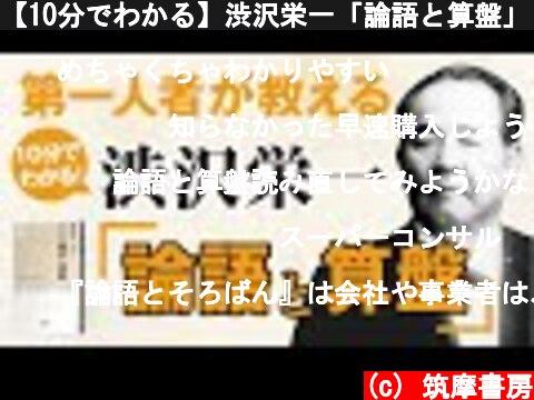 【10分でわかる】渋沢栄一「論語と算盤」【第一人者が解説】  (c) 筑摩書房