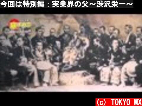渋沢栄一・第一国立銀行・足尾銅山・紡績会社など(おすすめ動画)