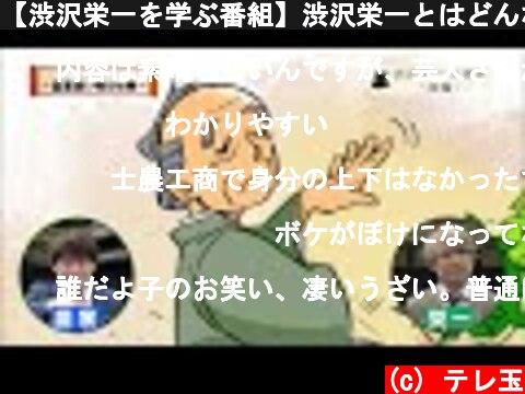【渋沢栄一を学ぶ番組】渋沢栄一とはどんな人?「渋沢栄一の人物史~前編~」【シブサワ解体深書(1)】  (c) テレ玉