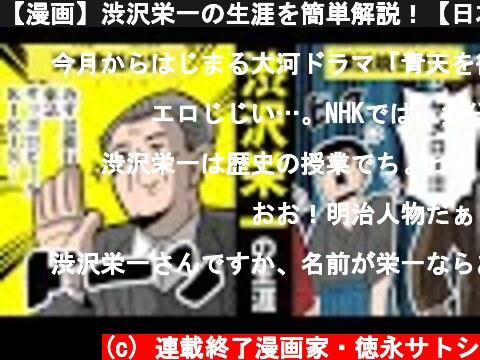 渋沢栄一とはどんな人か?(おすすめ動画)