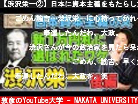 【渋沢栄一②】日本に資本主義をもたらした男がなぜ今までお札の顔にならなかった?【偉人伝】  (c) 中田敦彦のYouTube大学 - NAKATA UNIVERSITY