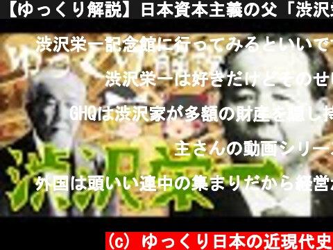 【ゆっくり解説】日本資本主義の父「渋沢栄一」!新1万円札の肖像画に選ばれた彼の生涯とは…?  (c) ゆっくり日本の近現代史