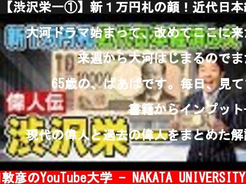 渋沢栄一が新1万円札の顔(おすすめ動画)