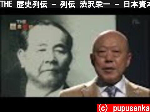 THE 歴史列伝 - 列伝 渋沢栄一 - 日本資本主義の父  (c) pupusenka