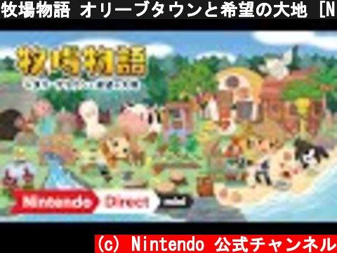 牧場物語 オリーブタウンと希望の大地 [Nintendo Direct mini ソフトメーカーラインナップ 2020.10]  (c) Nintendo 公式チャンネル