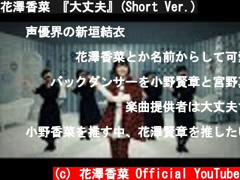 花澤香菜 『大丈夫』(Short Ver.)  (c) 花澤香菜 Official YouTube