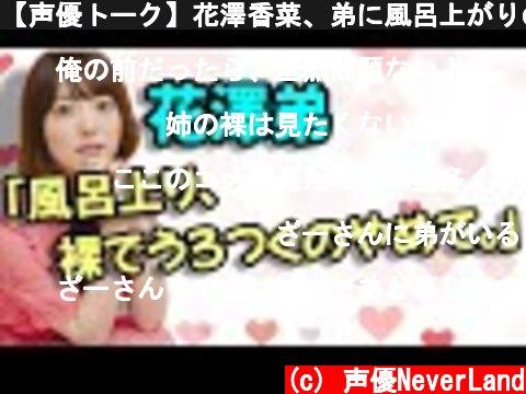 【声優トーク】花澤香菜、弟に風呂上がりの行動を咎められる…w  (c) 声優NeverLand