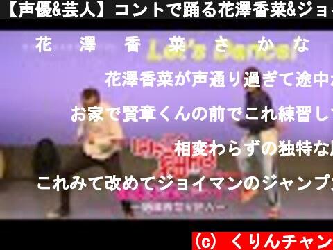 【声優&芸人】コントで踊る花澤香菜&ジョイマン 「はたらく細胞」#2 [Hataraku Saibo] Kana Hanazawa Dance in Tale  (c) くりんチャン