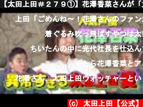 【太田上田#279①】花澤香菜さんが「太田上田が好き」と言っていたのですぐにオファーしちゃいました  (c) 太田上田【公式】