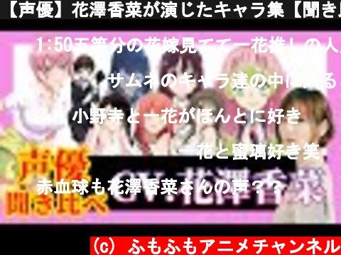 【声優】花澤香菜が演じたキャラ集【聞き比べ】  (c) ふもふもアニメチャンネル