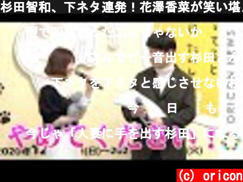 杉田智和、下ネタ連発!花澤香菜が笑い堪えられず「やめてください!」 『犬と猫どっちも飼ってると毎日たのしい展』PRイベント  (c) oricon